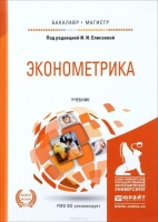 Елисеева И.И. - Эконометрика. Учебник