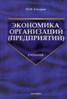 Елизаров Ю.Ф. - Экономика организаций