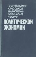 Произведения классиков марксизма-ленинизма в курсе политической экономии (Изд. 2-е)