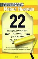 Ньюман М. - 22 непреложных закона рекламы