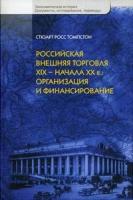 Томпстон С. Р. - Российская внешняя торговля XIX - начала XX в. организация и финансирование