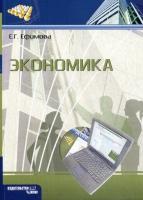 Ефимова Е. Г. - Экономика