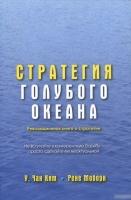 Ким У.Ч., Моборн Р. - Стратегия голубого океана. Как создать свободную нишу и перестать бояться конкурентов