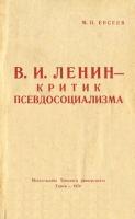 Евсеев М. П. - В. И. Ленин - критик псевдосоциализма