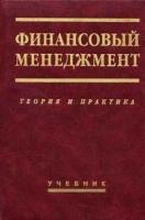 Владимир Ковалев - Финансовый Менеджмент Теория и Практика
