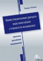 Тамара Теплова - Инвестиционные рычаги максимизации стоимости компании