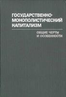 Государственно-монополистический капитализм общие черты и особенности