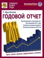 Крутякова Т.Л. - Годовой отчет 2010