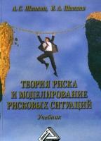 Шапкин А. С., Шапкин В. А. - Теория риска и моделирование рисковых ситуаций