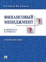Ковалев В.В. - Финансовый менеджмент. Конспект лекций с задачами и тестами