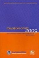 Мещеряков В.И. - Годовой отчет - 2009