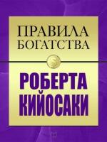Джон Грэшем, Роберт Кийосаки - Правила богатства Роберта Кийосаки