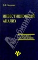 В.Г. Блохина - Инвестиционный анализ
