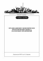 Садовская Т.Г. - Организация и планирование ВЭД оборонно-промышленной корпорации