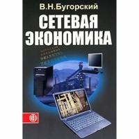 Бугорский В.Н. - Сетевая экономика