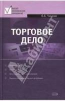 Чкалова О. В. - Торговое предприятие. Учебное пособие
