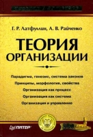 Латфуллин Г.Р., Райченко А.В. - Теория организации