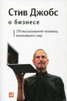 Джобс С. - Стив Джобс о бизнесе. 250 высказываний человека, изменившего мир