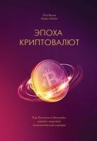 Майкл Кейси, Пол Винья - Эпоха криптовалют. Как биткоин и блокчейн меняют мировой экономический порядок