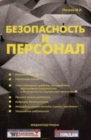 Михаил Петров - Безопасность и персонал