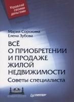 Зубова Е.Е., Сорокина М.П. - Все о приобретении и продаже жилой недвижимости