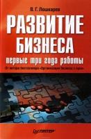 Лошкарев В.Г. - Развитие бизнеса. Первые три года работы