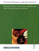 Новосельцева Г.Б. - Трансформация государственного регулирования современной экономики