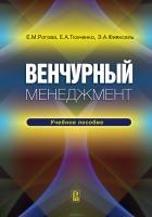 Ткаченко Е.А., Рогова Е.М., Фияксель Э.А. - Венчурный менеджмент