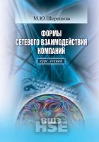 Шерешева М.Ю. - Формы сетевого взаимодействия компаний. Курс лекций