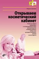 Савченко М. - Открываем косметический кабинет