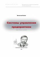 Клюев В.В. - Системы управления предприятием или Рояль в кустах