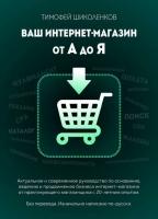 Тимофей Шиколенков - Ваш интернет-магазин от А до Я