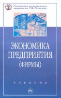 Поздняков В. Я. , Прудников В. М. - Экономика предприятия (фирмы). Практикум