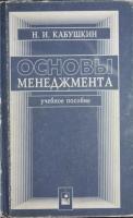 Кабушкин Н.И. - Основы менеджмента (11-е изд.).