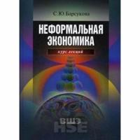 Барсукова С.Ю. - Неформальная экономика. Курс лекций