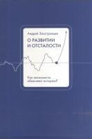 Заостровцев А.П. - О развитии и отсталости. Как экономисты объясняют историю