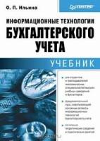 Ильина О.П. - Информационные технологии бухгалтерского учета. Учебник