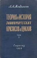 Л.А. Мендельсон - Теория и история экономических кризисов и циклов. 3 тома