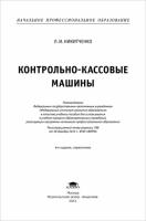 Никитченко Людмила Ильинична - Контрольно-кассовые машины