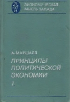 Экономическая мысль Запада - Маршалл А. - Принципы политической экономии
