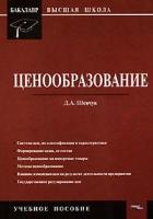 Бакалавр - Шевчук Д. А. - Ценообразование. Учебное пособие