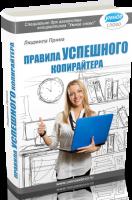 Прима Людмила - Правила успешного копирайтера