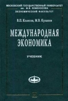 В.П.Колесов, М.В.Кулаков - Международная экономика