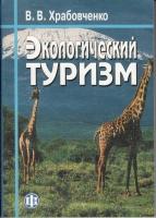 Храбовченко В.В. - Экологический туризм.