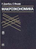 Дорнбуш Р. , Фишер С. - Макроэкономика