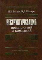 И. И. Мазур, В. Д. Шапиро - Реструктуризация предприятий и компаний