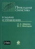 С.А.Айвазян В.С.Мхитарян - Прикладная статистика и основы эконометрки