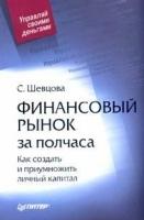 Шевцова С. Г. - Финансовый рынок за полчаса. Как создать и приумножить личный капитал