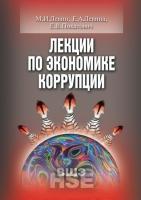 Левин М.И., Левина Е.А., Покатович Е.В. - Лекции по экономике коррупции