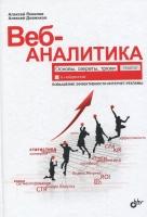 Яковлев А., Довжиков А. - Веб-аналитика. Основы, секреты, трюки